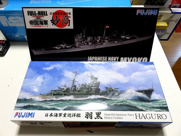 【制作代行】フジミ 1/700 重巡洋艦 羽黒 #1サムネイル
