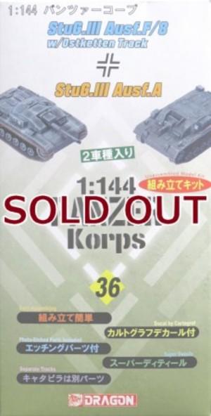 1/144 III号突撃砲A型 & III号突撃砲F/8型 w/オストケッテン