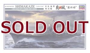 """1/350 日本海軍 駆逐艦 島風""""最終時"""""""