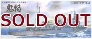 1/350 軽巡洋艦 鬼怒 1942