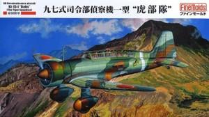 """1/48 帝国陸軍 九七式司令部偵察機一型 """"虎部隊"""""""