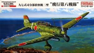 """1/48 帝国陸軍 九七式司令部偵察機二型 """"飛行第八戦隊"""""""