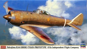 1/48 中島 キ44 二式単座戦闘機 鍾馗 試作型 `独立飛行第47中隊`