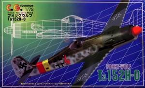 1/72 フォッケウルフ Ta152H-0