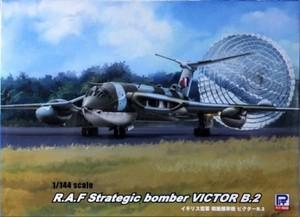1/144 英国空軍爆撃機 ビクター B.2