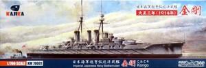1/700 日本海軍 超弩級巡洋戦艦 金剛 1914年