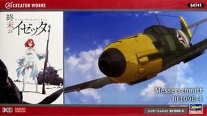 1/48 「終末のイゼッタ」 メッサーシュミット Bf 109E-4
