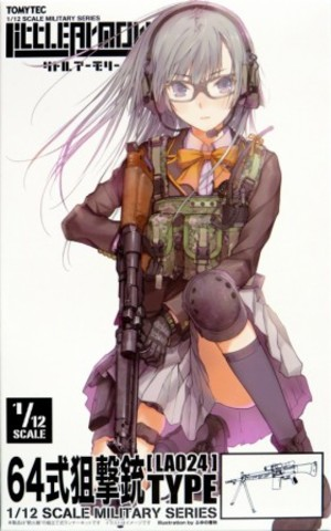 1/12 リトルアーモリー 64式狙撃銃タイプ