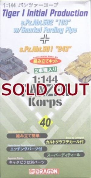 1/144 タイガーI極初期型 第502重戦車大隊103 シュノーケル付&第501重戦車大隊 243