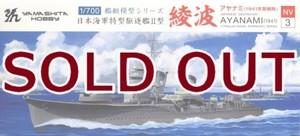 1/700 日本海軍特型駆逐艦II型 綾波