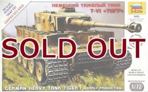 1/72 ドイツ重戦車 タイガーI