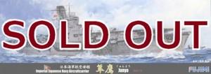 1/700 日本海軍航空母艦 隼鷹 昭和17年