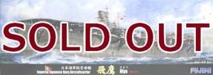 1/700 日本海軍航空母艦 飛鷹 昭和19年