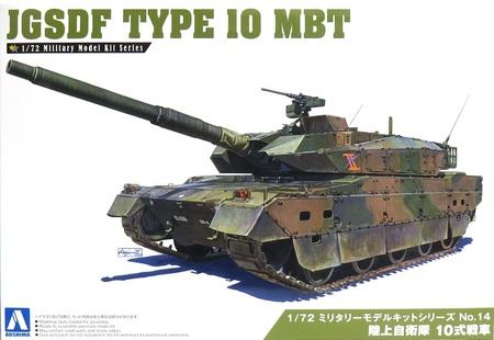 1/72 陸上自衛隊 10式戦車
