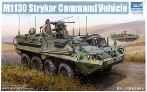 1/35 アメリカ陸軍 M1130 ストライカー 指揮通信車