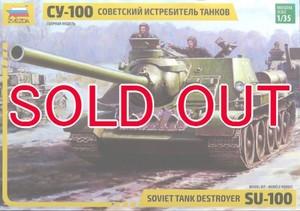 1/35 SU-100 ソビエト自走砲