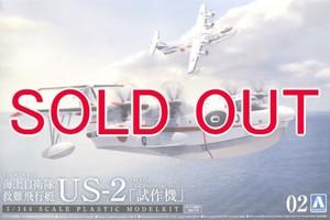 1/144 海上自衛隊 救難飛行艇 US-2 「試作機」