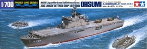1/700 海上自衛隊輸送艦 おおすみ (LST-4001)