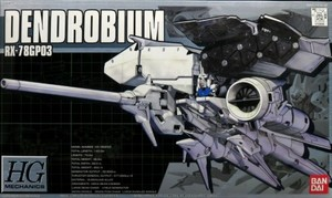 HGM RX-78GP03 ガンダムGP03 デンドロビウム