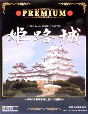 1/500 プレミアム 姫路城