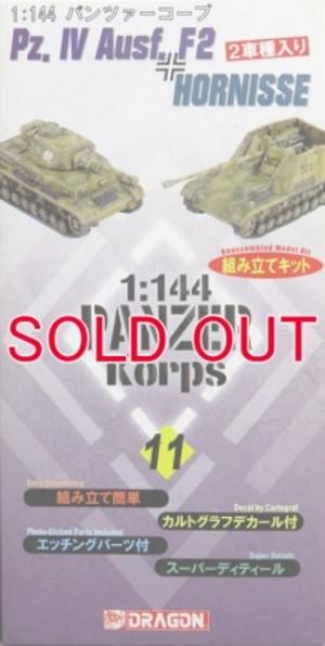 1/144 4号戦車 F2型 & ホルニッセ