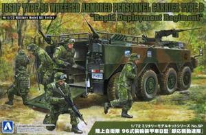1/72 陸上自衛隊 96式装輪装甲車B型 「即応機動連隊」