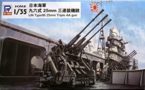 1/35 日本海軍 九六式25mm三連装機銃