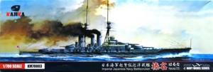 1/700 日本海軍 超弩級巡洋戦艦 榛名 1915年