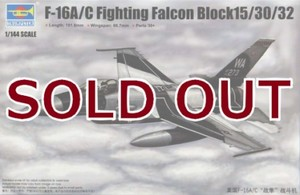 1/144 アメリカ空軍 F-16A/C ファイティング・ファルコン Block15/30/32