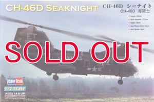 1/72 CH-46D シーナイト