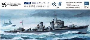 1/700 特型駆逐艦I型 吹雪