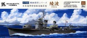 1/700 特型駆逐艦II型 「綾波」