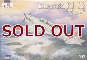 """1/72 川崎 Ki-32 九八式軽爆撃機 """"太平洋戦争"""""""