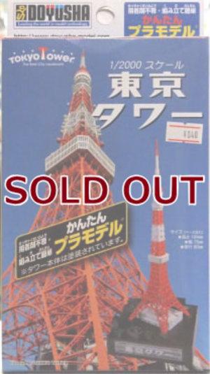 1/2000 東京タワー