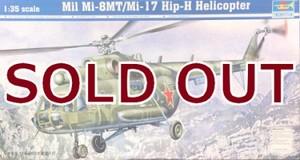 1/35 ミル Mi-17 ヘリコプター