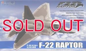 1/72 F-22 ラプター エンジン付き