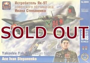 1/48 Yak-9T ロシア戦闘機