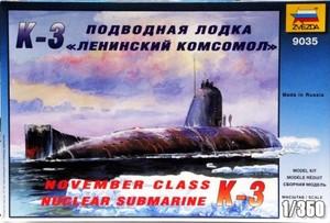 1/350 K-3ソビエト原子力潜水艦(ノベンバー級)