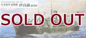1/700 日本海軍 給糧艦 伊良湖 就役時