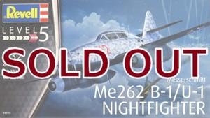 1/32 メッサーシュミット Me262B-1 夜間戦闘機