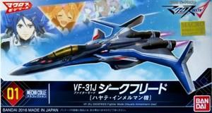 メカコレ VF-31J ジークフリードファイターモード [ハヤテ・インメルマン機]