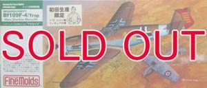 """1/72 メッサーシュミット Bf109F-4/Trop """"マルセイユ"""""""