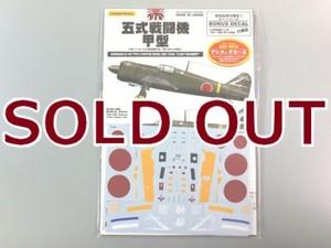 1/72 川崎 Ki-100 五式戦闘機 「国籍マーク&コーションデータ」
