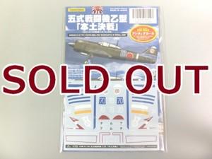1/72 川崎 Ki-100 五式戦闘機 乙型「本土決戦」