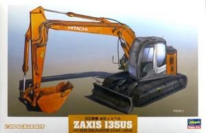 1/35 日立建機 油圧ショベル ZAXIS 135US