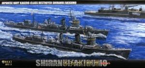 1/700 日本海軍陽炎型駆逐艦 不知火/秋雲(開戦時) 2隻セット