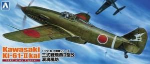 1/72 三式戦飛燕II型 涙滴風防