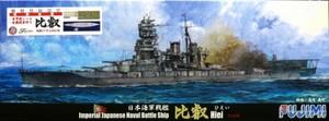 1/700 日本海軍高速戦艦 比叡 特別仕様 (エッチングパーツ・木甲板シール・金属砲身付き)