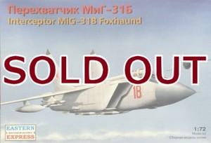"""1/72 ロシア MiG-31B """"フォックス・ハウンド"""""""
