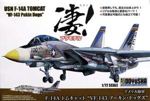 1/72 アメリカ海軍 F-14A トムキャット `VF-143 プーキン・ドッグズ`